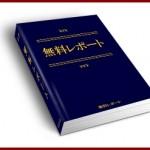 無料レポート作成方法。1文字も書かずにE-bookを発行し、無限にネタを見つける方法