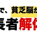 佐藤康大さんの億万長者解体新書レビュー