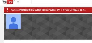 Youtubeのコミュニティガイドライン違反って何?