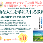 自由な人生を手に入れる教科書。濱田大輔(daiponだいぽん)無料!評判レビュー