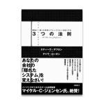 パフォーマンスアップ3つの法則評判レビューダイレクト出版