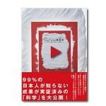 海外ユーチューバーが教える Youtube集客術評判レビュージェイソン・R・リッチ