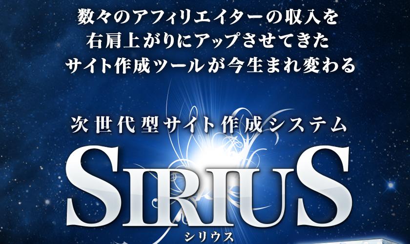 SIRIUS(シリウス)特典レビュー評価。ホームページ作成ツールは必要か?