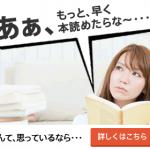 池江俊博プチ速読ホームスタディ講座の評判レビュー。Wiki風プロフィールも。