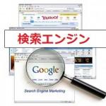 検索エンジンで上位表示されるSEO対策の方法やコツ。ブログを上位表示させるには、最適化