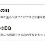 お金のIQお金のEQとは?本田健
