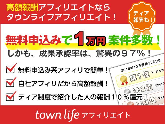 townlife_aff
