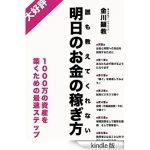 金川顕教「誰も教えてくれない明日のお金の稼ぎ方」評価評判レビュー口コミ
