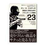 妥協なく売るためのブランディング戦術23 ダン・ケネディ/マット・ザグラ