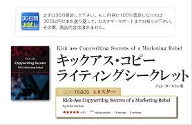 Kick-Ass Copywriting Secretsキックアス・コピーライティングシークレッツ