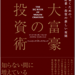大富豪の投資術 (著者:マイケル・マスターソン)ダイレクト出版